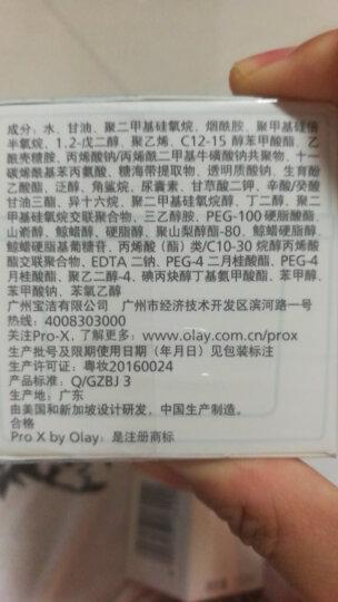 玉兰油(OLAY)博研诗PROX方程式亮洁晳颜修护霜48g(女士面霜 补水保湿  提亮肤色 去除角质) 晒单图