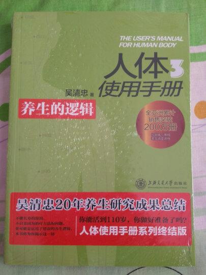 人体使用手册全集全3册:1+2人体复原工程+3养生的逻辑 吴清忠 全套人体使用手册 晒单图