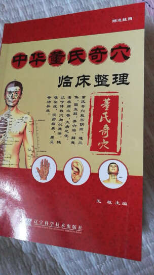 中华董氏奇穴临床整理(附挂图1张) 晒单图
