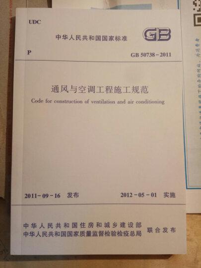 正版规范 GB50738-2011通风与空调工程施工规范 晒单图