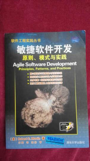 敏捷软件开发——原则、模式与实践 (美)Robert C·Martin 邓辉 孟岩 审 晒单图