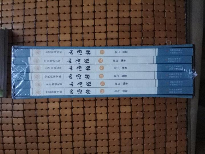 正版山海经全集全译(共6册)白话文插图绣像本国学经典套装 晒单图