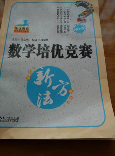 培优竞赛新方法系列丛书:数学培优竞赛新方法(4年级) 晒单图
