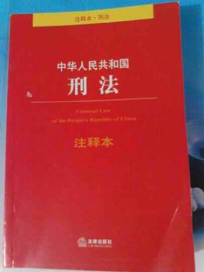 法律单行本注释本系列:中华人民共和国刑法注释本 晒单图