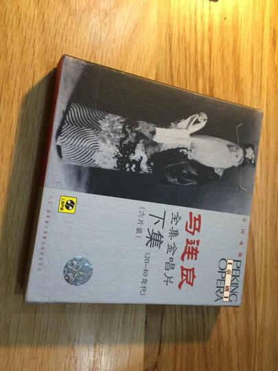 马连良全集金唱片(上集)(6CD) 晒单图