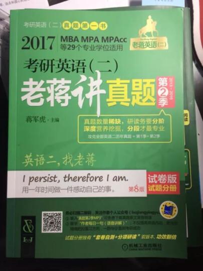2017蒋军虎考研英语(二)老蒋讲真题 第2季 试卷版 MBA MPA MPAcc等29个专业学位适用 晒单图