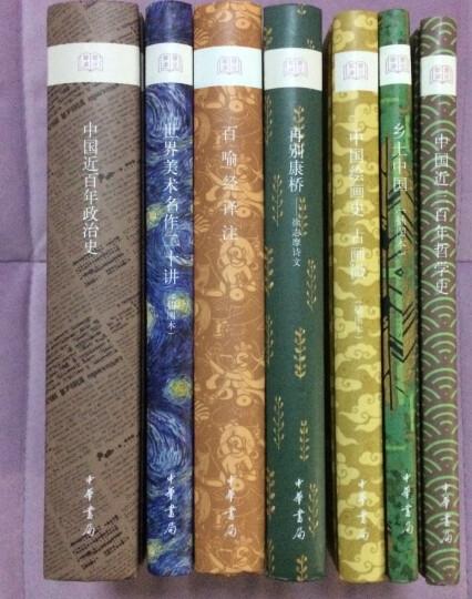 国民阅读经典:中国哲学简史 晒单图
