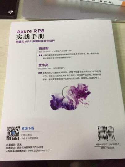 Axure RP8 实战手册 网站和APP原型制作案例精粹 晒单图