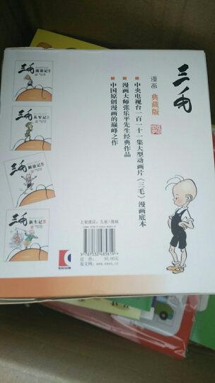 漫画中国古典名著:西游记 晒单图