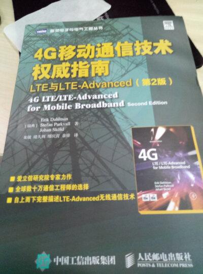 4G移动通信技术权威指南 LTE与LTE-Advanced(第2版) 晒单图