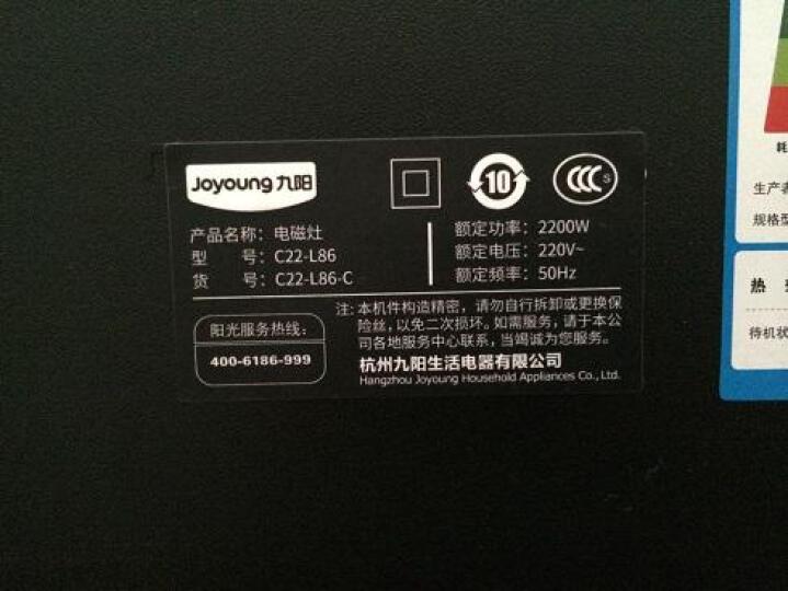 九阳(Joyoung)电磁炉 电池炉 火锅炉 电磁灶 智能定时 黑晶面板 2100W大火灶C21-L86 赠欧式汤锅+精铁炒锅 晒单图