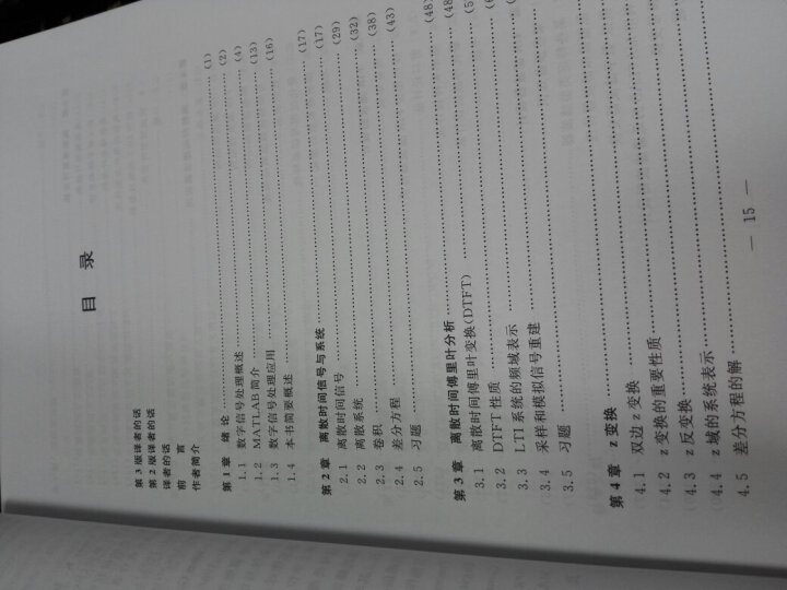 国外名校最新教材精选:数字信号处理(MATLAB版)(第3版) 晒单图
