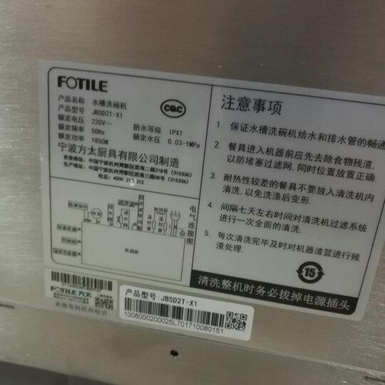 方太(FOTILE)水槽洗碗机 6套 家用全自动嵌入式超声波洗果蔬三合一 JBSD2T-X1 晒单图