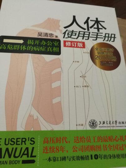 人体使用手册3:养生的逻辑 晒单图