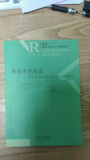 再造市民社会:重新发现没有政治介入的福利 晒单图