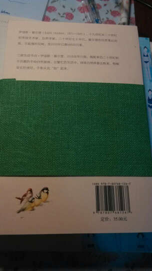 早安,生活:生活书店2016轻手账(绿) 晒单图