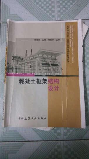 高等学校土木工程专业毕业设计指导用书:混凝土框架结构设计 晒单图