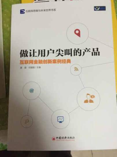 互联网思维与未来世界书系·做让用户尖叫的产品:互联网金融创新案例经典 晒单图