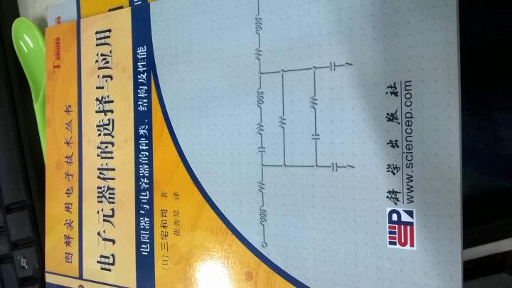 电子元器件的选择与应用:电阻器与电容器的种类结构及性能 晒单图