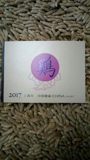 【收藏天下】2017-1 第四轮丁酉鸡年生肖邮票 套票 晒单图