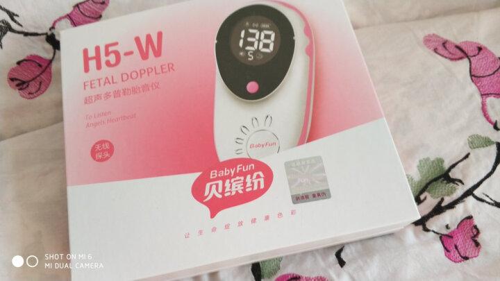 贝缤纷 babyfun 胎心仪孕妇家用多普勒监测胎心仪 H5-W无线豪华版 晒单图