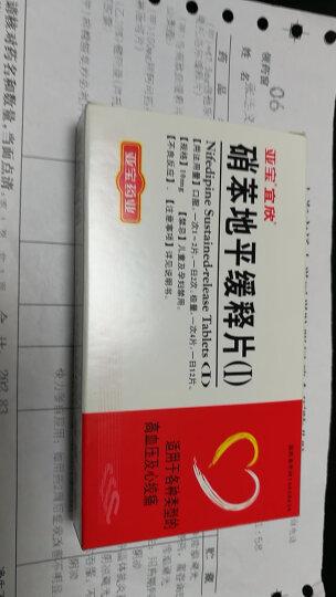 宜欣 硝苯地平缓释片(I) 10mg*30片*1板/盒 晒单图