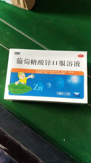 三九 999  葡萄糖酸锌口服溶液 12支装 儿童 一盒装 晒单图