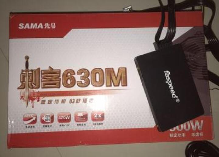 先马(SAMA)额定500W 刺客630电源(主动式PFC/宽幅/单路12V/5Vsb 3A/稳定待机/U3电脑电源) 晒单图