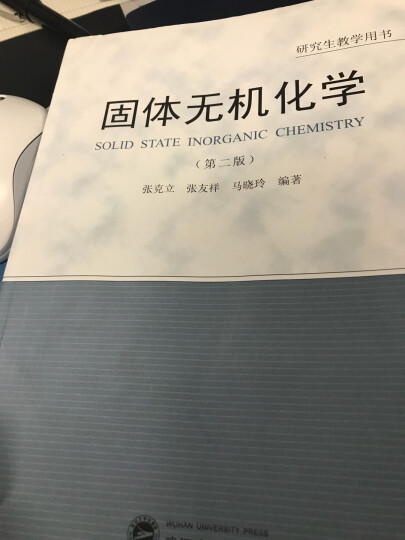 研究生教学用书:固体无机化学(第2版) 晒单图