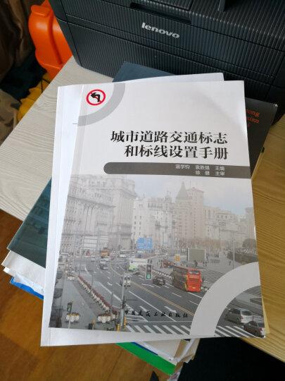 城市道路交通标志和标线设置手册 晒单图