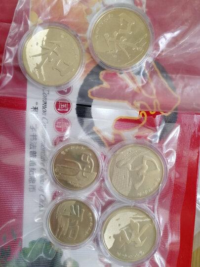 荟银 和字币 和字书法流通纪念币  书法题材纪念币 2009年首组带小圆壳 晒单图