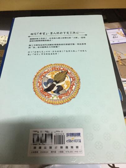 十二國記: 丕緒之鳥 晒单图
