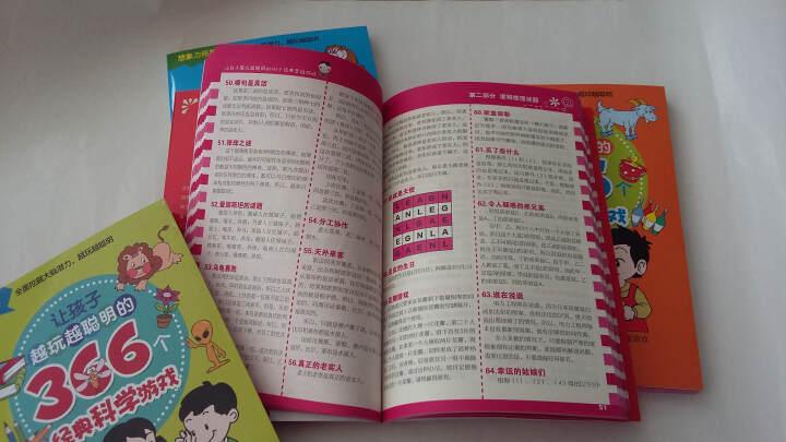 让孩子越玩越聪明的366个经典游戏系列(套装共4册) 晒单图