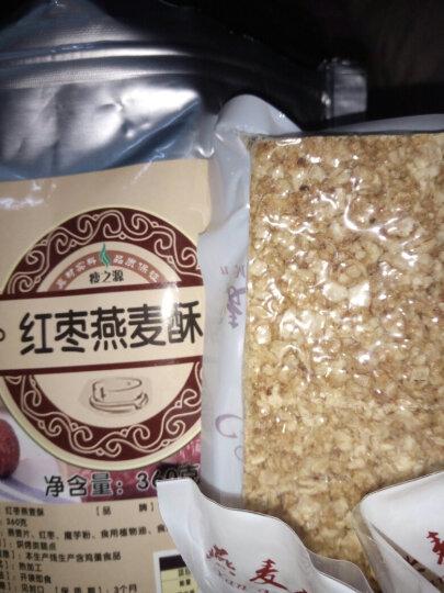 瘦之源(shouzhiyuan) 红枣燕麦饼干 粗粮杂粮低代餐饱腹早餐晚餐燕麦片做卡热量 晒单图
