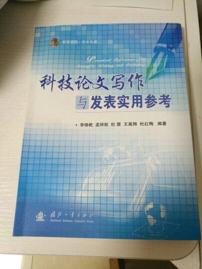装备学院·学术专著:科技论文写作与发表实用参考 晒单图