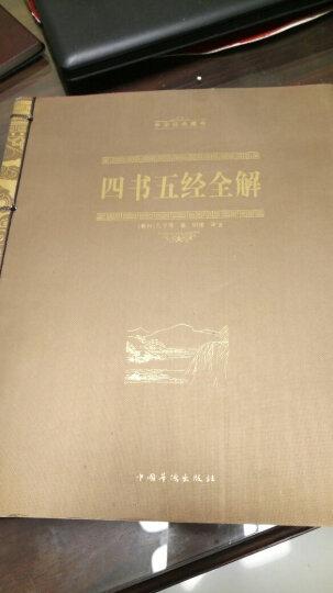 中华经典藏书:四书五经全解 晒单图