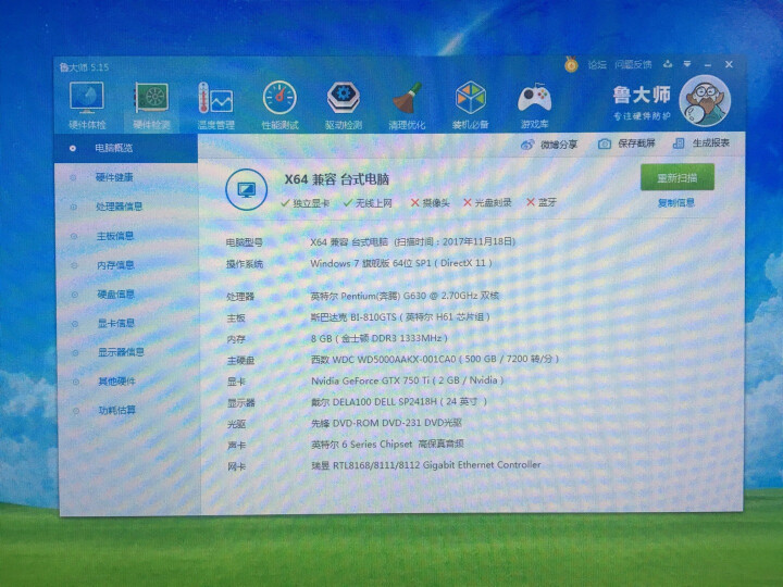 金士顿(Kingston) DDR3 1333 4GB 台式机内存 晒单图