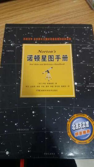 诺顿星图手册-历经百年全世界天文爱好者最喜爱的 晒单图
