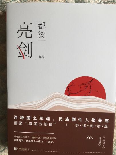 世界大战略必读经典:海权论+陆权论+空权论(套装共3册) 晒单图