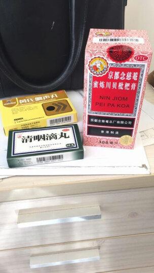松栢 清咽滴丸 60丸/盒  晒单图