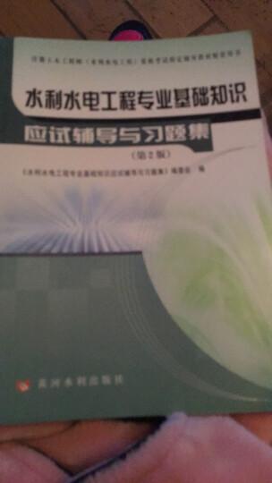 水利水电工程专业基础知识应试辅导与习题集(第2版) 晒单图