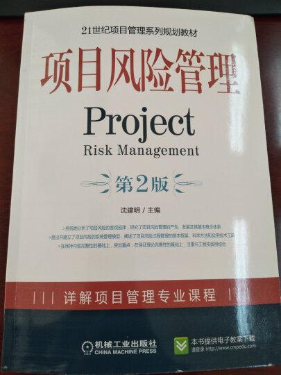 项目风险管理(第2版) 晒单图