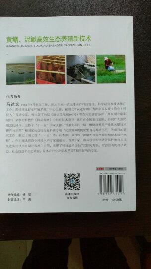 黄鳝、泥鳅高效生态养殖新技术 晒单图