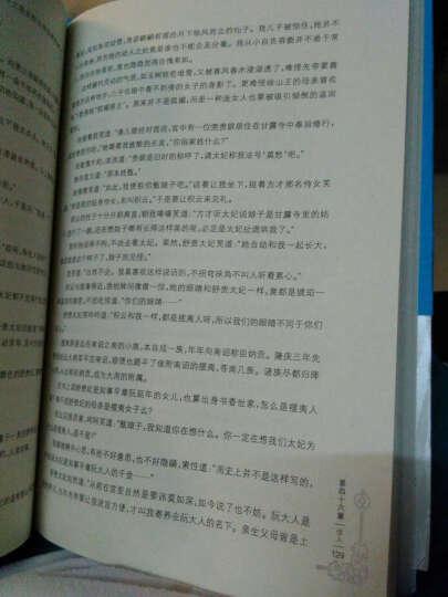 后宫·甄嬛传4(修订典藏版) 晒单图