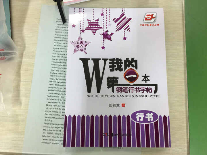 华夏万卷·我的第一本钢笔行书字帖 行书 晒单图