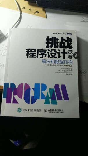挑战程序设计竞赛2:算法与数据结构 ACM国际大学生程序设计竞赛参考教程 程序员考试 晒单图
