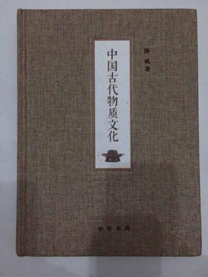 中国古代物质文化 孙机 著 中华书局 晒单图