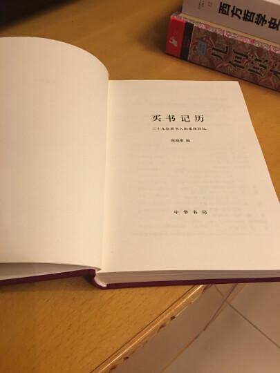 买书记历 三十九位爱书人的集体回忆 晒单图