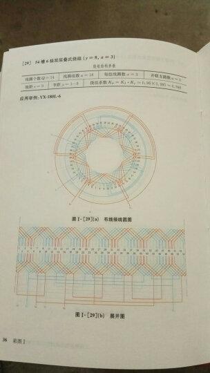 新编电动机绕组修理(附布线和接线彩图300幅) 晒单图