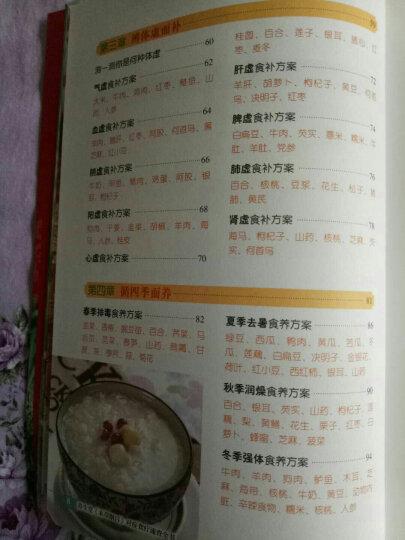 养生堂《本草纲目》对症食疗速查全书 晒单图